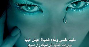 صوره عبارات حزينة ومؤلمة , اقوي عبارات العتاب الحزينة