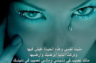 صورة عبارات حزينة ومؤلمة , اقوي عبارات العتاب الحزينة