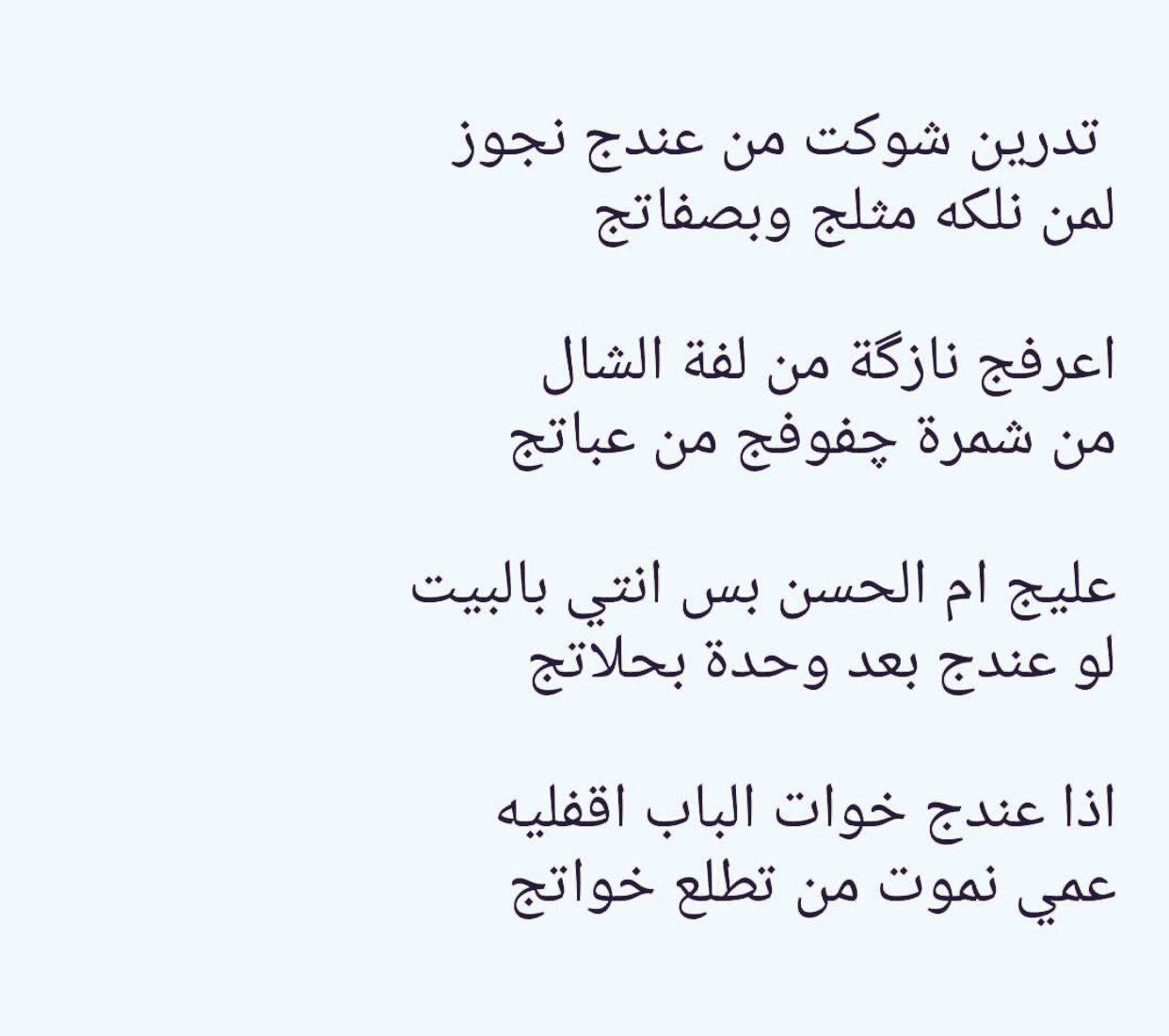 صور شعر حب عراقي , اشعار رومانسية عراقية