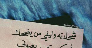صوره شعر حب عراقي , اشعار رومانسية عراقية
