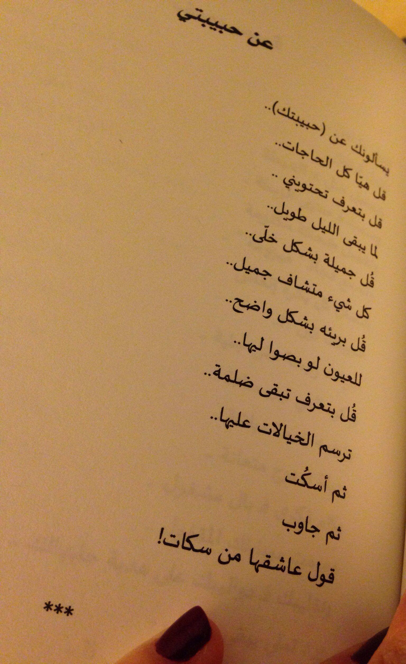 بالصور كلام لحبيبتي , اجمل كلام الحب الرومانسي 3116 3