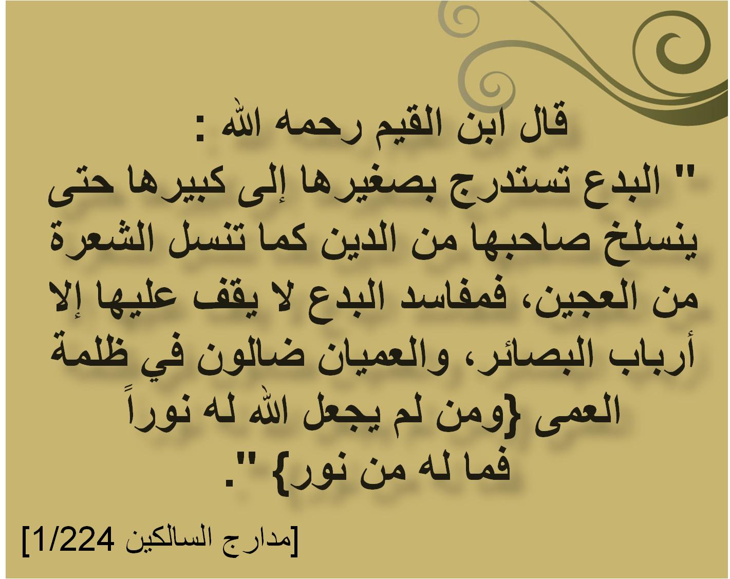 بالصور حالات واتس اب دينيه , اجمل الحالات الاسلامية للواتس اب 3124 1