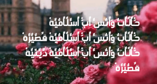 صوره حالات واتس اب دينيه , اجمل الحالات الاسلامية للواتس اب