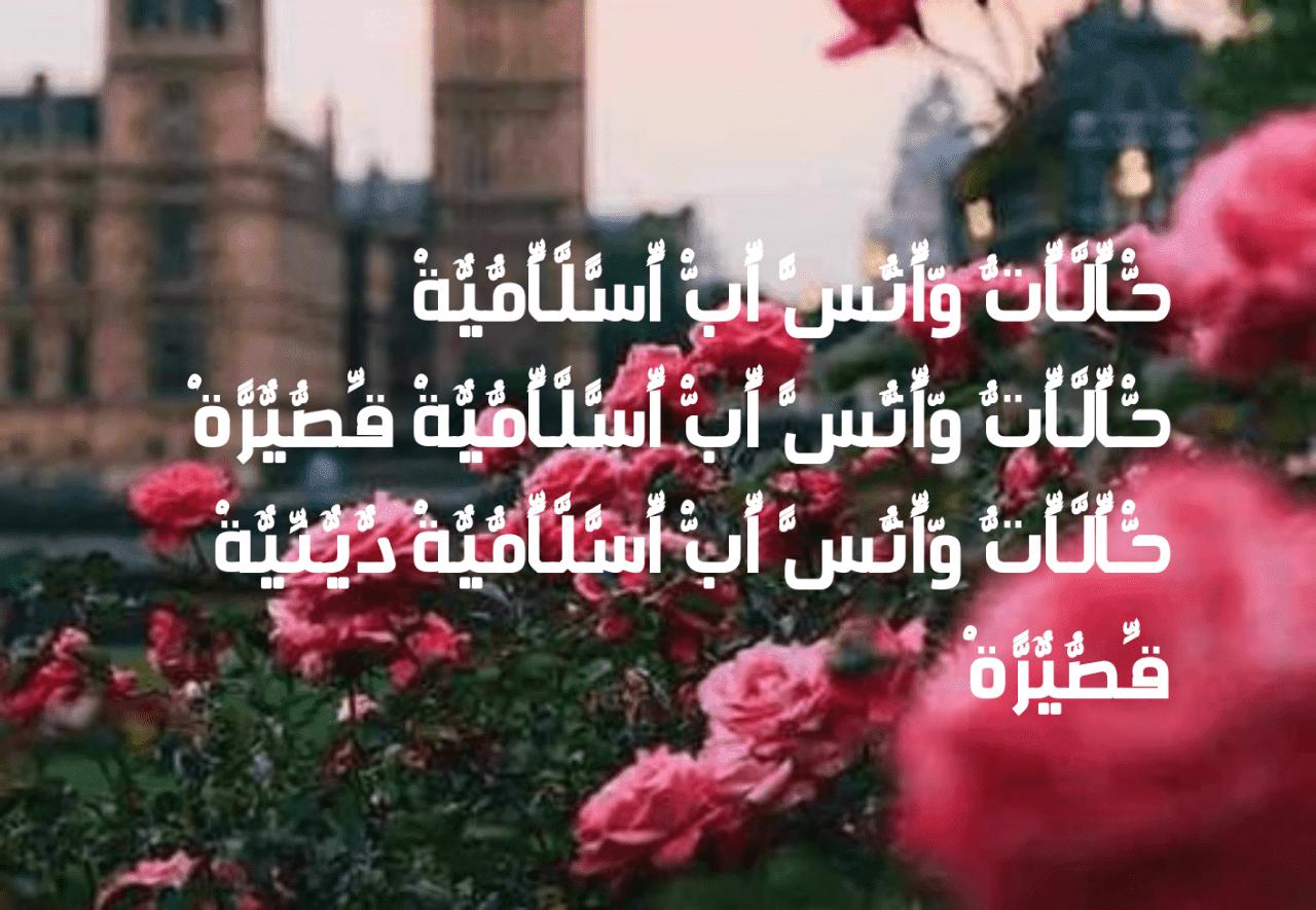 بالصور حالات واتس اب دينيه , اجمل الحالات الاسلامية للواتس اب 3124