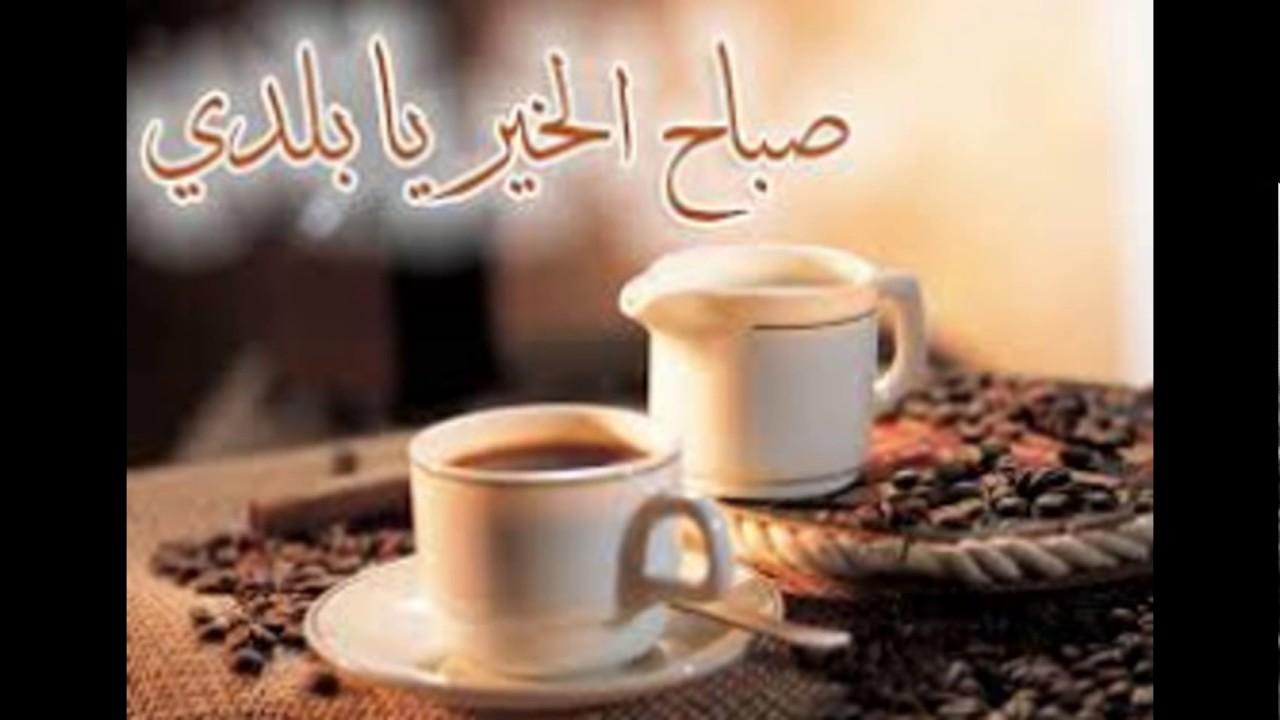 بالصور صور صباح الخير رومانسيه , اجمل بطاقات الصباح 3192 4