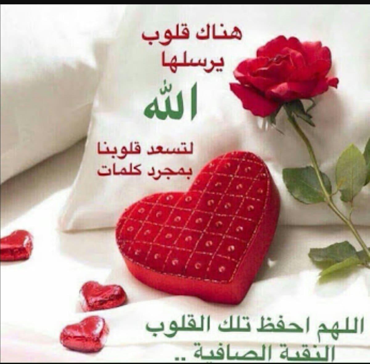 بالصور صور صباح الخير رومانسيه , اجمل بطاقات الصباح 3192 8