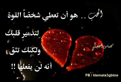 بالصور صور كلام في الحب , اجمل وارق كلمات الحب 6015 12