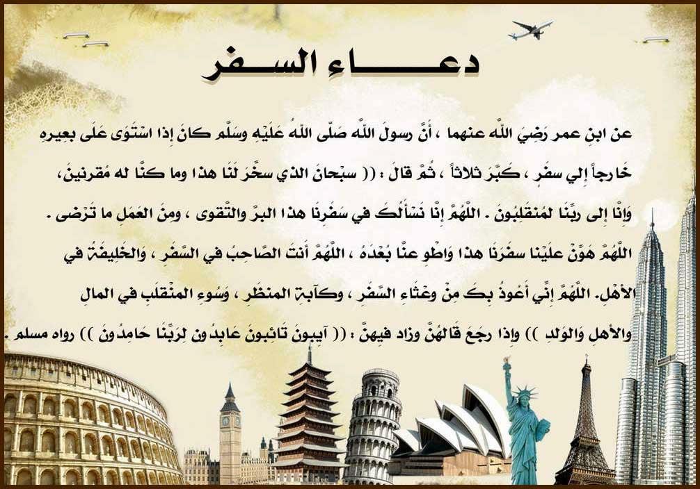 بالصور صور دعاء السفر , هدي النبي فالدعاء اثناء السفر 6026 10