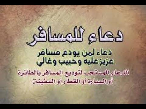 بالصور صور دعاء السفر , هدي النبي فالدعاء اثناء السفر 6026 11