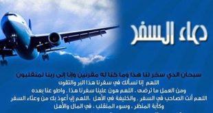 بالصور صور دعاء السفر , هدي النبي فالدعاء اثناء السفر 6026 12 310x165