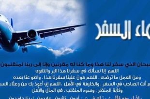 بالصور صور دعاء السفر , هدي النبي فالدعاء اثناء السفر 6026 12 310x205