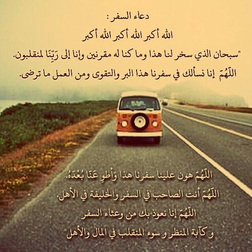 بالصور صور دعاء السفر , هدي النبي فالدعاء اثناء السفر 6026 5