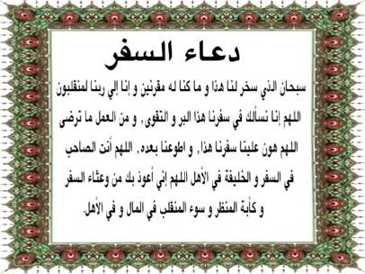 بالصور صور دعاء السفر , هدي النبي فالدعاء اثناء السفر 6026 7
