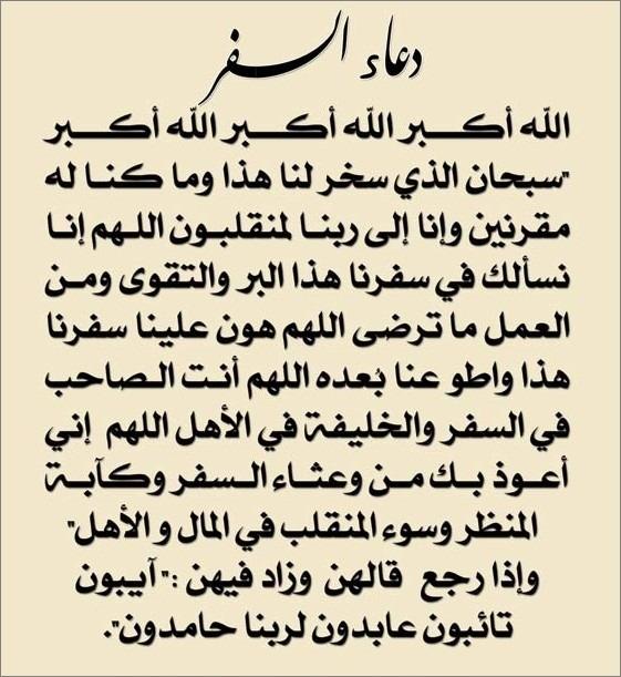 بالصور صور دعاء السفر , هدي النبي فالدعاء اثناء السفر 6026 8