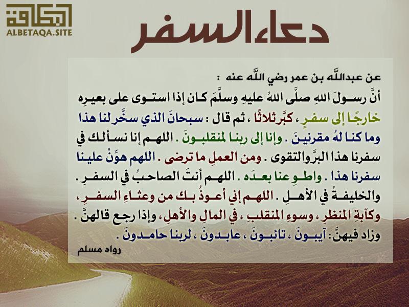 بالصور صور دعاء السفر , هدي النبي فالدعاء اثناء السفر 6026 9
