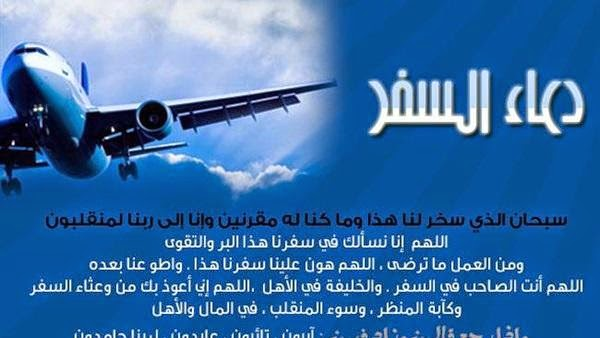 صور صور دعاء السفر , هدي النبي فالدعاء اثناء السفر