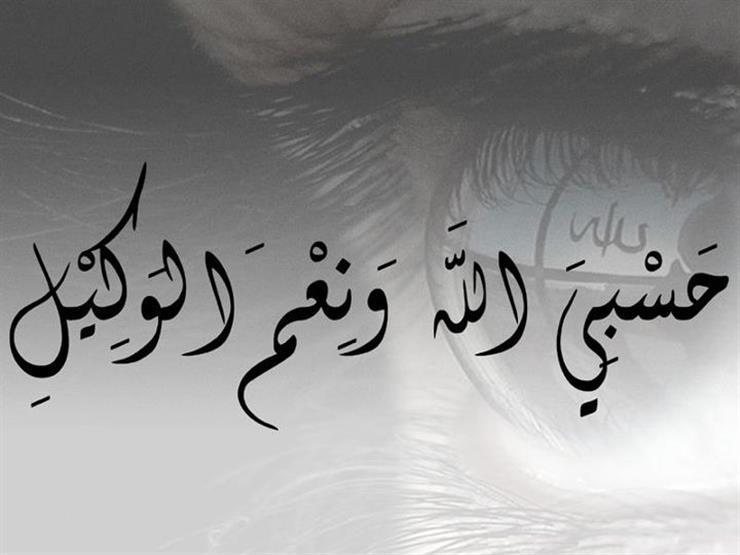 بالصور صور حسبي الله ونعم الوكيل , معني حسبي الله ونعم الوكيل 6048 3