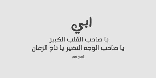 بالصور كلمات عن الاب الحنون , الاب الحنين رزق 6053 10