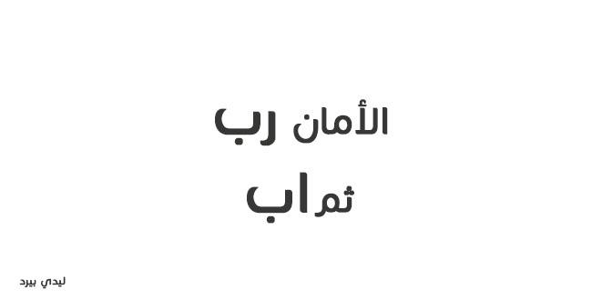 بالصور كلمات عن الاب الحنون , الاب الحنين رزق 6053 11