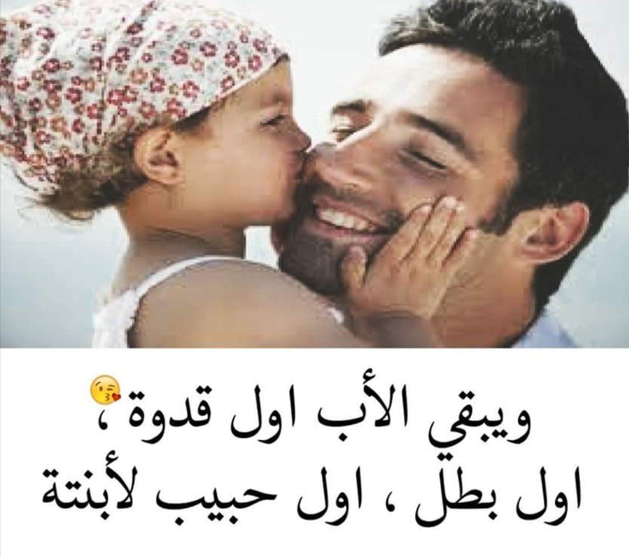 بالصور كلمات عن الاب الحنون , الاب الحنين رزق 6053 9