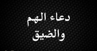بالصور دعاء الهم , ادعيه ماثوره عن النبي لازاله الهم 6058 2 310x165