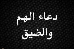 بالصور دعاء الهم , ادعيه ماثوره عن النبي لازاله الهم 6058 2 310x205