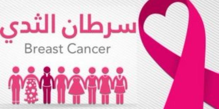 بالصور مرض سرطان الثدي , اسبابه وعلاجه وكيف تكتشفينه. 6088 2