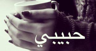 بالصور صباح الورد حبيبي , رقه الصباح بين الاحبه 6124 10 310x165