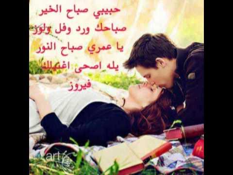 بالصور صباح الورد حبيبي , رقه الصباح بين الاحبه 6124 7