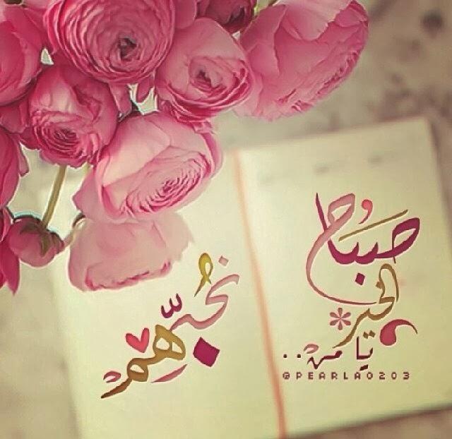بالصور صباح الورد حبيبي , رقه الصباح بين الاحبه 6124 8