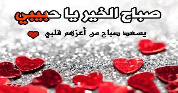 بالصور صباح الورد حبيبي , رقه الصباح بين الاحبه 6124 9