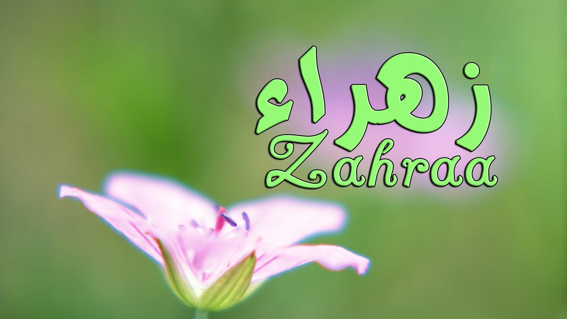 صور اسم زهراء , صور لاسم زهراء