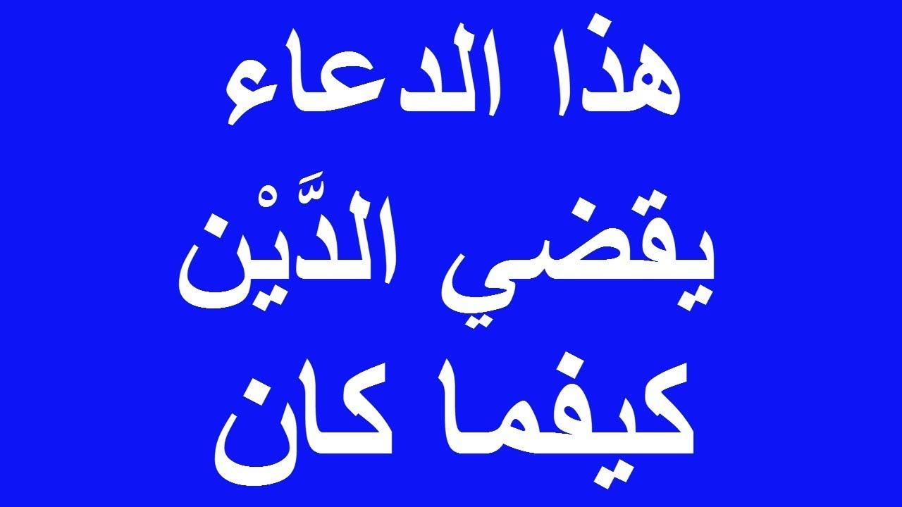 بالصور دعاء الدين , اللهم اقض الدين عن المدينين 6137 1