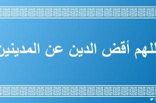 صورة دعاء الدين , اللهم اقض الدين عن المدينين