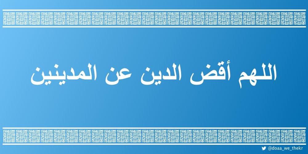 بالصور دعاء الدين , اللهم اقض الدين عن المدينين 6137