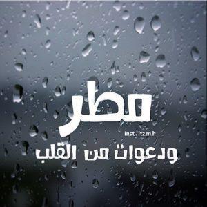 بالصور خلفيات مطر , الشتاء قادم يا عشاق المطر 6155 10