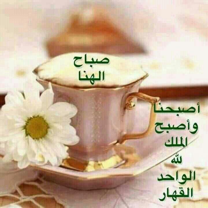 بالصور صور صباحيات , اجمل رمزيات للصباح الجميل 6188 1