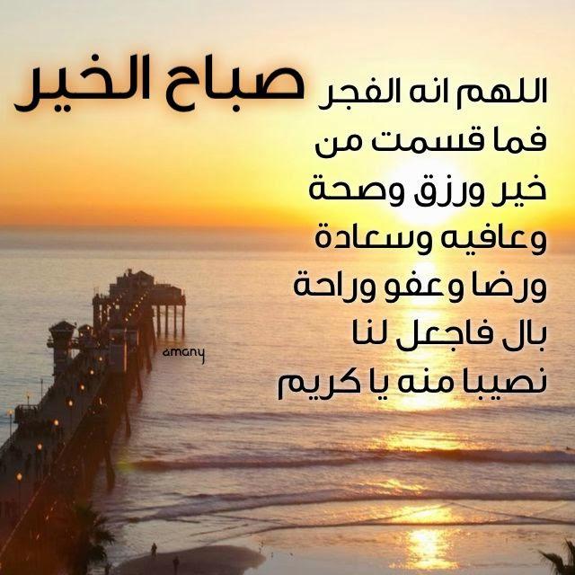 بالصور صور عن صباح , ادعيه لصباح جميل 6196 9