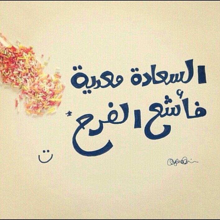 بالصور صور عن السعاده , السعاده فى كلمه فى صوره 165 4