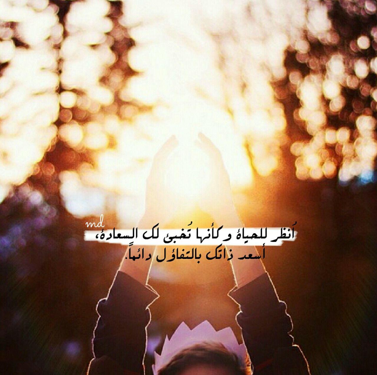 بالصور صور عن السعاده , السعاده فى كلمه فى صوره 165 9