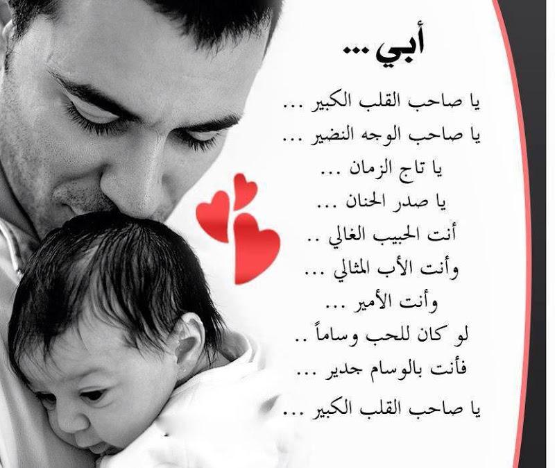 بالصور كلام جميل عن الاب , كلمات عن الاب 1800 3