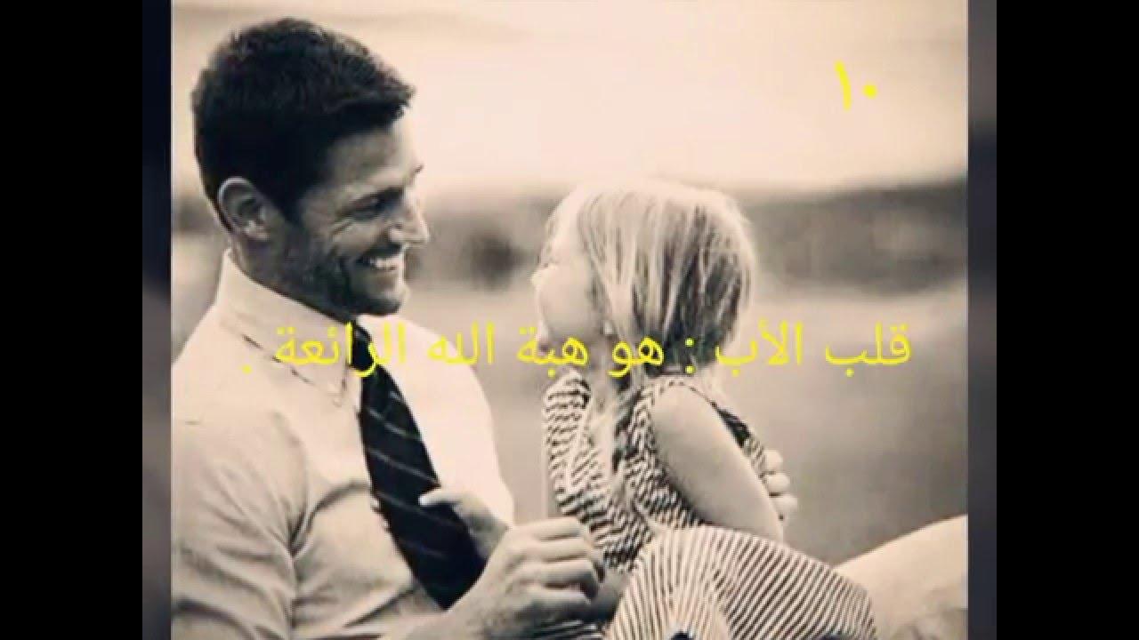 بالصور كلام جميل عن الاب , كلمات عن الاب 1800 5
