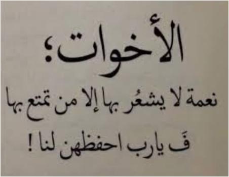 بالصور كلمات عن الاخت الحنونة , اجمل ما قبل عن الاخت 1855 1