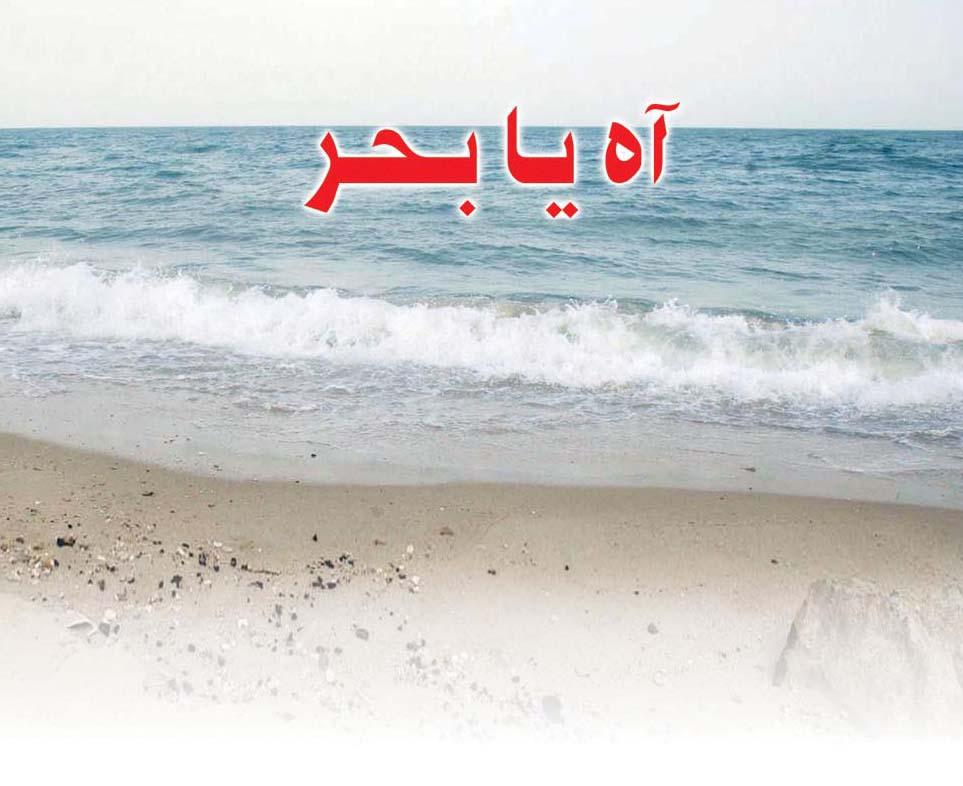 بالصور كلام عن البحر , البحر وماذا يقوله 1956 3