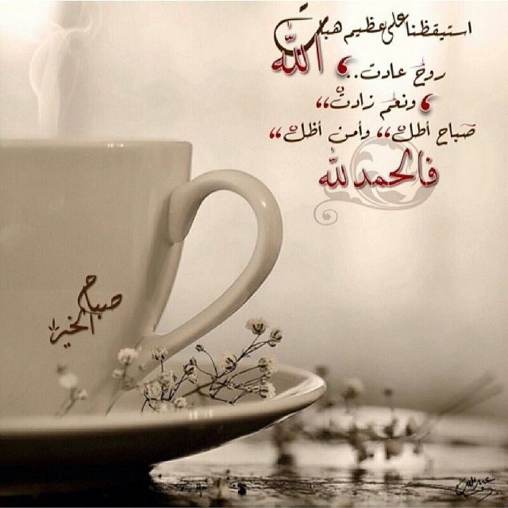 بالصور شعر صباح الخير حبيبي , ابيات شعر لحبيبى فى الصباح 1987 10