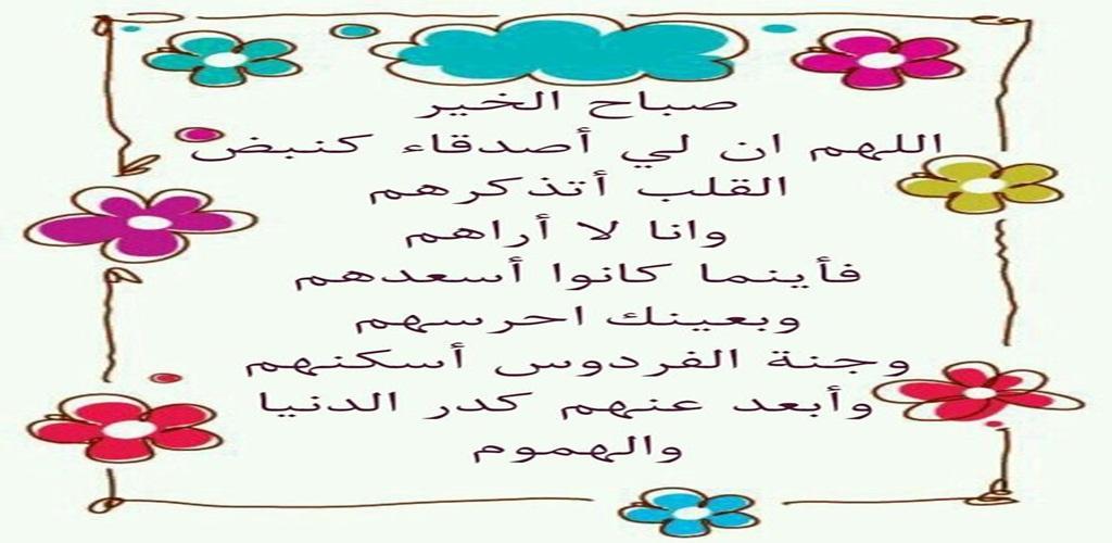 بالصور شعر صباح الخير حبيبي , ابيات شعر لحبيبى فى الصباح 1987 11