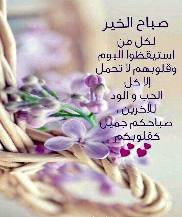 بالصور شعر صباح الخير حبيبي , ابيات شعر لحبيبى فى الصباح 1987 5