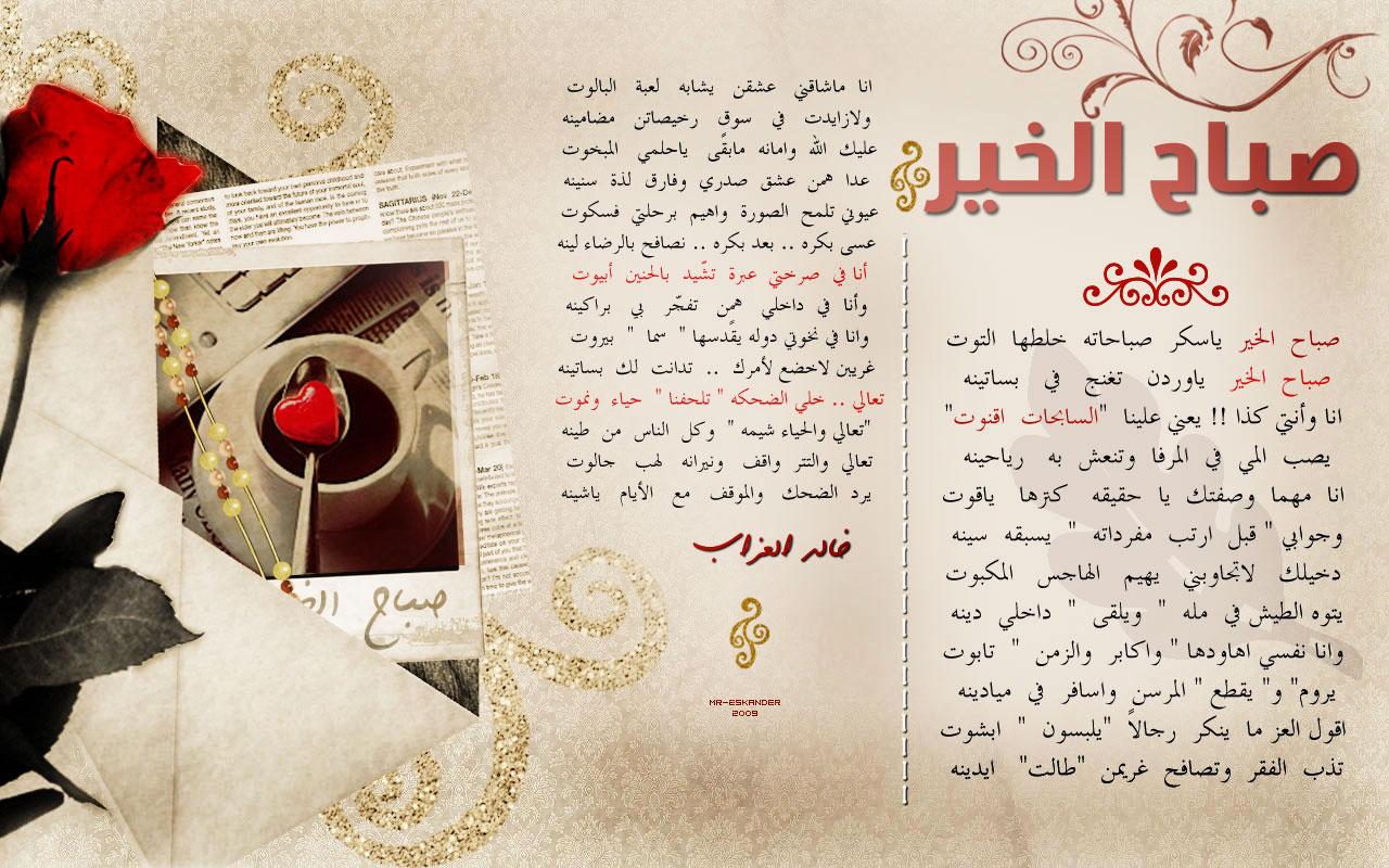 بالصور شعر صباح الخير حبيبي , ابيات شعر لحبيبى فى الصباح 1987 8