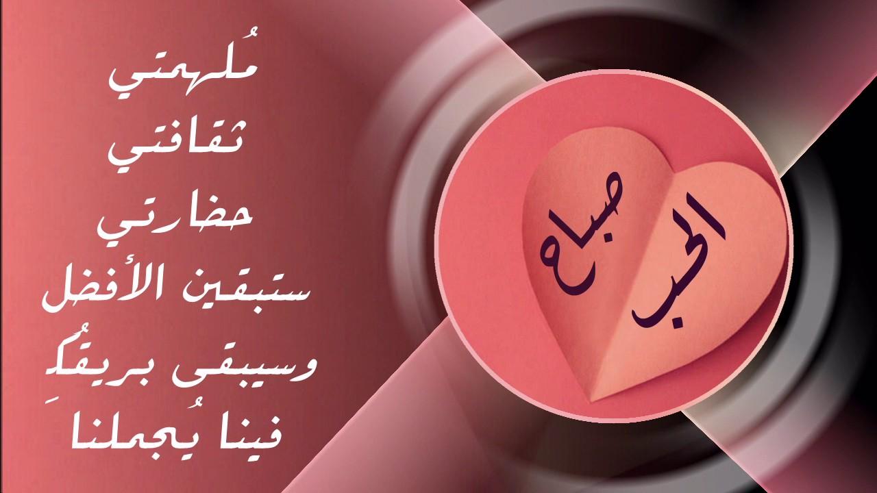 بالصور شعر صباح الخير حبيبي , ابيات شعر لحبيبى فى الصباح 1987