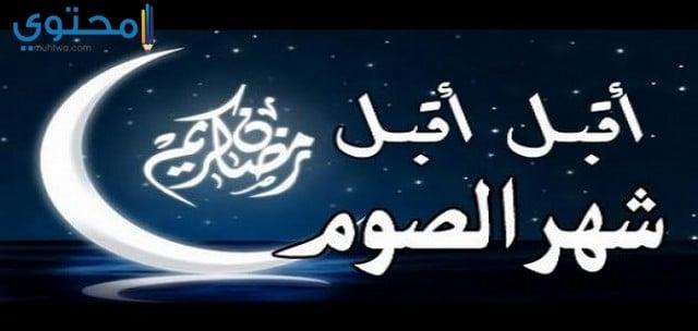 بالصور بوستات رمضان , صور وعبارات رمضانيه 3111 2